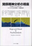 関係精神分析の視座 分析過程における希望と怖れ
