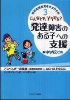 こんなとき、どうする?発達障害のある子への支援 アスペルガ-症候群「高機能自閉症」、ADHDを中心