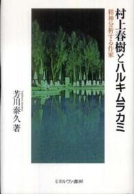 村上春樹とハルキムラカミ 精神分析する作家