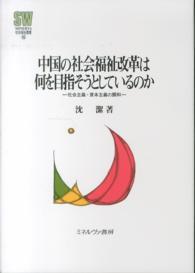 中国の社会福祉改革は何を目指そうとしているのか 社会主義・資本主義の調和