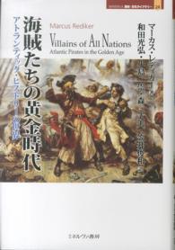 海賊たちの黄金時代 アトランティック・ヒストリ-の世界