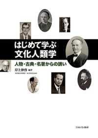 はじめて学ぶ文化人類学 人物・古典・名著からの誘い