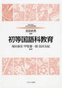 初等国語科教育 Minervaはじめて学ぶ教科教育 / 吉田武男監修 ; 1