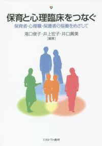 保育と心理臨床をつなぐ 保育者・心理職・保護者の協働をめざして