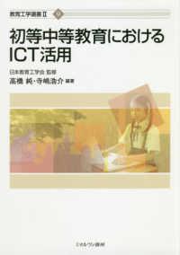 初等中等教育におけるICT活用
