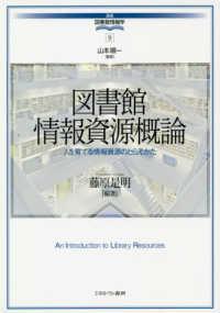 図書館情報資源概論 人を育てる情報資源のとらえかた