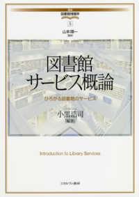 図書館サービス概論 ひろがる図書館のサービス