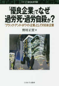 「優良企業」でなぜ過労死・過労自殺が? 「ブラック・アンド・ホワイト企業」としての日本企業 シリーズ・現代経済学 ; 14