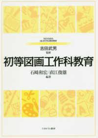 初等図画工作科教育 MINERVAはじめて学ぶ教科教育 ; 6