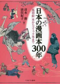 日本の漫画本300年 「鳥羽絵」本からコミック本まで