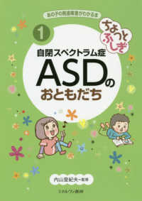 ちょっとふしぎ 自閉スペクトラム症ASDのおともだち