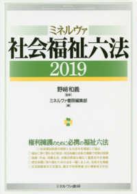 ミネルヴァ社会福祉六法 2019