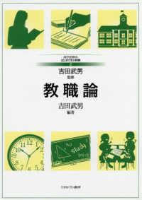 教職論 Minervaはじめて学ぶ教職 / 吉田武男監修 ; 2