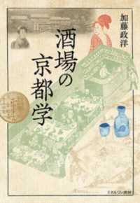 酒場の京都学