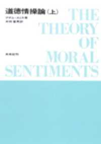 道徳情操論