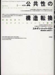 公共性の構造転換 - 市民社会の一カテゴリーについての探究 (第2版)