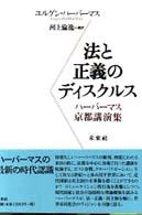 法と正義のディスクルス - ハーバーマス京都講演集