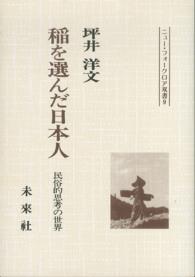 稲を選んだ日本人 民俗的思考の世界