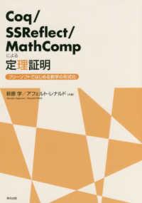 Coq/Ssreflect/Mathcompによる定理証明 フリーソフトではじめる数学の形式化