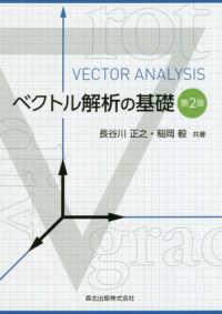 ベクトル解析の基礎 Vector analysis