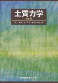 土質力学 (第8版)