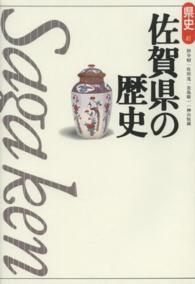 佐賀県の歴史 第2版 県史 ; 41
