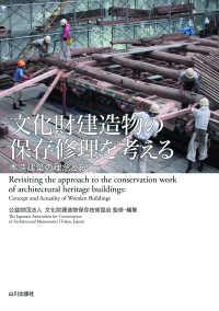 文化財建造物の保存修理を考える 木造建築の理念とあり方