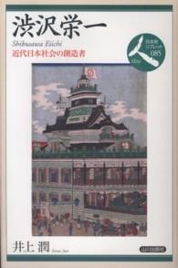 渋沢栄一 近代日本社会の創造者 日本史リブレット人