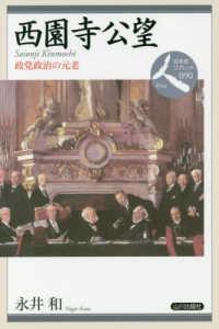 西園寺公望 政党政治の元老 日本史リブレット人 090