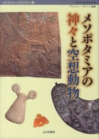メソポタミアの神々と空想動物