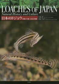 日本のドジョウ
