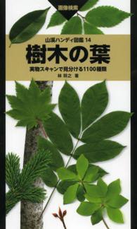 樹木の葉 実物スキャンで見分ける1100種類 : 画像検索 山溪ハンディ図鑑