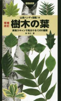 樹木の葉  増補改訂