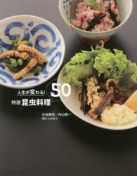 人生が変わる!  特選 昆虫料理 50