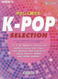 やさしく弾けるK-POP SELECTION