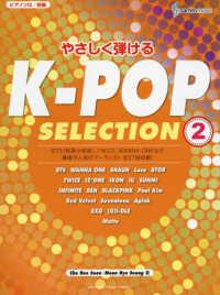 やさしく弾けるK-POP SELECTION 2