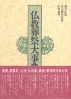 仏教葬祭大事典