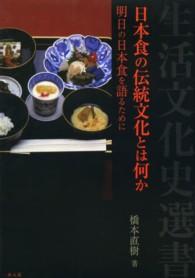 日本食の伝統文化とは何か  明日の日本食を語るために