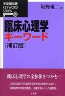 臨床心理学キ-ワ-ド