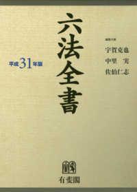 六法全書 平成31年度版 Ⅱ 民事法 社会法 産業法