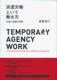 派遣労働という働き方 市場と組織の間隙