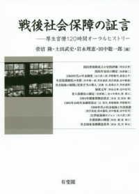 戦後社会保障の証言 = An Oral History of Social Policy Development in Post-War Japan 厚生官僚120時間オーラルヒストリー