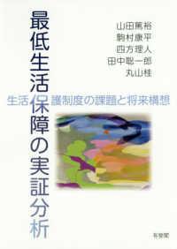 最低生活保障の実証分析 = An Empirical Analysis on Securing a Minimum Standard of Living in Japan 生活保護制度の課題と将来構想