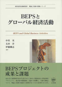 BEPSとグローバル経済活動 西村高等法務研究所理論と実務の架橋シリーズ