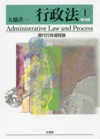 行政法 1 現代行政過程論