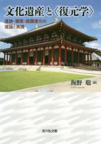 文化遺産と「復元学」 遺跡・建築・庭園復元の理論と実践