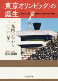 「東京オリンピック」の誕生 1940年から2020年へ