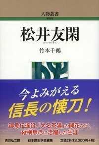 松井友閑 人物叢書 / 日本歴史学会編集 ; [通巻291]