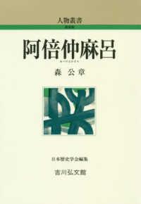阿倍仲麻呂 人物叢書 / 日本歴史学会編集 ; [通巻298]
