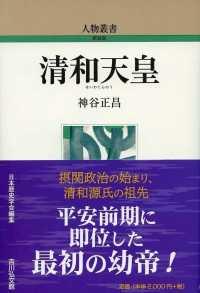 清和天皇 人物叢書 / 日本歴史学会編集 ; [通巻304]